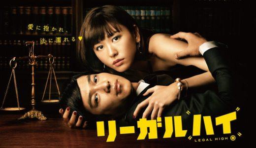 「リーガル・ハイ1st/2ndシーズン」の全話無料フル動画はHulu・amazon prime・Netflixで配信してる?