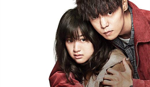 「初恋」の無料フル動画はHulu・amazon prime・Netflixで配信してる?