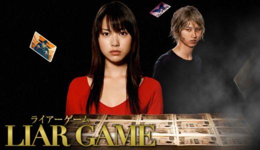 「ライアーゲーム」の全話無料フル動画はHulu・amazon prime・Netflixで配信してる?