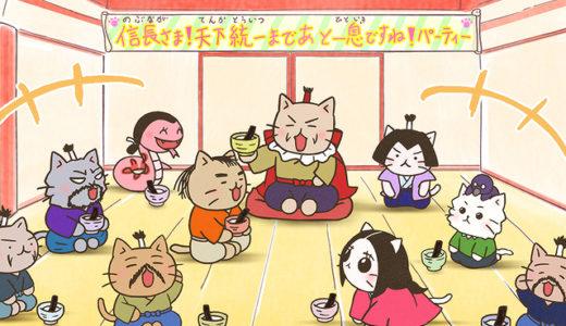 「映画 ねこねこ日本史」の無料フル動画はHulu・amazon prime・Netflixで配信してる?