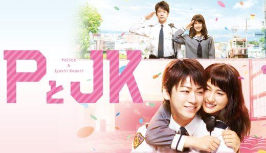 実写版「PとJK」の無料フル動画はHulu・amazon prime・Netflixで配信してる?