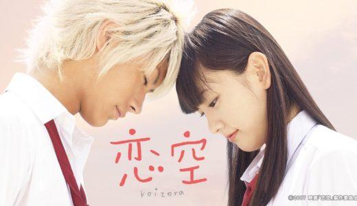 映画「恋空」の無料フル動画はHulu・amazon prime・Netflixで配信してる?