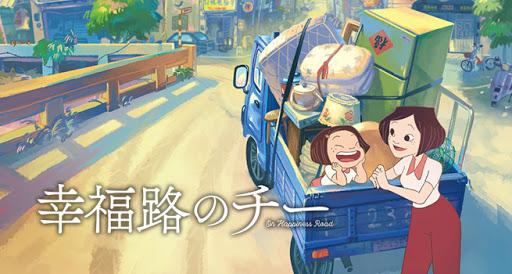 「幸福路のチー」の無料フル動画はHulu・amazon prime・Netflixで配信してる?