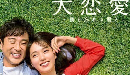 「大恋愛〜僕を忘れる君と」の1話~全話無料フル動画はHulu・amazon prime・Netflixで配信してる?