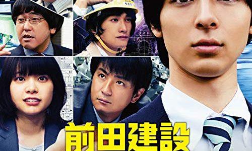 「前田建設ファンタジー営業部」の無料フル動画はHulu・amazon prime・Netflixで配信してる?