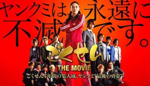 「ごくせん THE MOVIE」の無料フル動画はHulu・amazon prime・Netflixで配信してる?