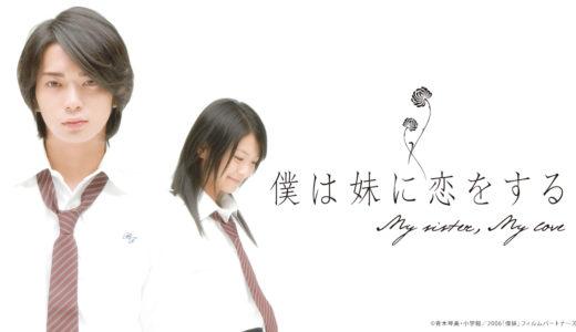 実写映画「僕は妹に恋をする」の無料フル動画はどこで配信してる?あらすじや口コミ、感想も紹介!