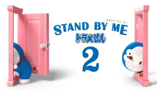 「STAND BY ME ドラえもん2」の無料フル動画はどこで配信してる?あらすじや口コミ、感想も紹介!