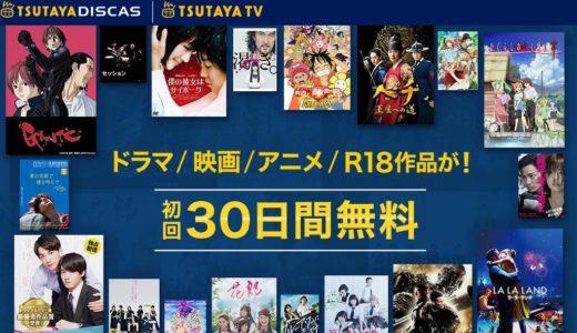 【TSUTAYA DISCAS/TSUTAYA TV】サービス内容・登録方法・解約方法をご紹介