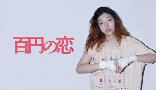 「百円の恋」の無料フル動画はどこで配信してる?あらすじや口コミ、感想も紹介!