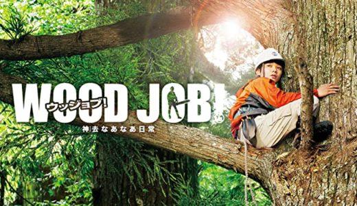 「WOOD JOB!」の無料フル動画はどこで配信してる?あらすじや感想も紹介!