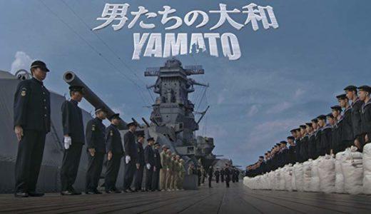 「男たちの大和 YAMATO」の無料フル動画はどこで配信してる?あらすじや感想も紹介!