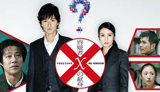 「容疑者Xの献身」の無料フル動画はどこで配信してる?あらすじや口コミ、感想も紹介!