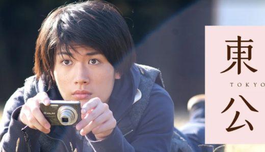 映画「東京公園」の無料フル動画はどこで配信してる?あらすじや感想も紹介!