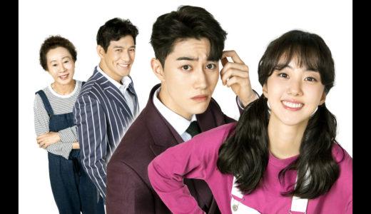 韓国ドラマ「魔女たちの楽園」の無料フル動画はどこで配信してる?あらすじや感想も紹介!