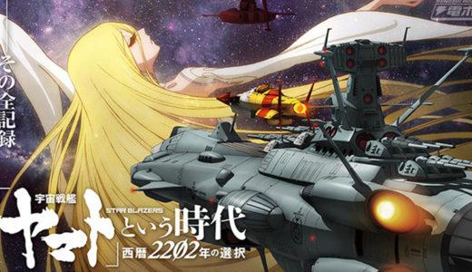 「宇宙戦艦ヤマト という時代 西暦2202年の選択」の無料フル動画はどこで配信してる?あらすじや感想も紹介!
