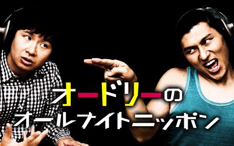 DVD「オードリーのオールナイトニッポン」の無料フル動画はどこで配信してる?